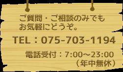 ご質問・ご相談のみでもお気軽にどうぞ。075-703-1194 電話受付:7:00~23:00(年中無休)